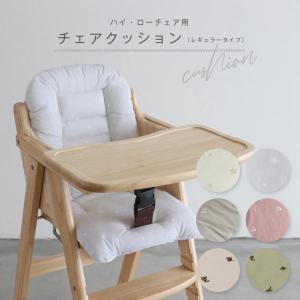 洗える ベビーチェア用 チェアクッション 天竺ニット 綿100% ハイチェア ローチェア 兼用 子供 お食事 クッションの画像