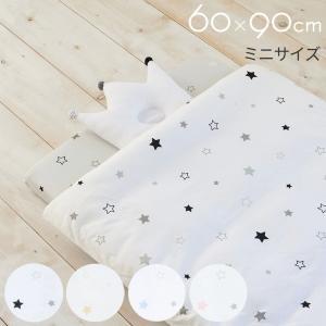 ベビー布団セット ミニサイズ 5点セット 60×90cm トゥインクルスター シンプル かわいい 星...