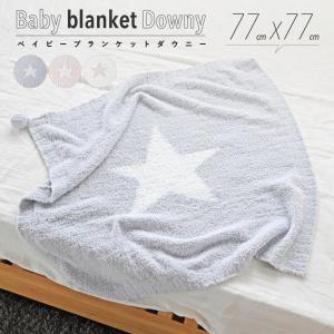 ベビー ブランケット ダウニースター 星 お祝い ひざ掛け かわいい もこもこ 毛布 タオルケット ...