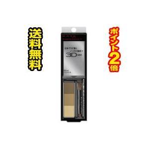 ☆メール便・送料無料・ポイント2倍☆ケイト デザイニングアイブロウ3D EX-4(2.2g) 代引き不可 送料無料(bea-14235-4973167208366)