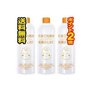 ■3個セット・送料無料・ポイント2倍■ココエッグリンクルローション たまご化粧水(500mL)(bea-14797-4573206417218-3)