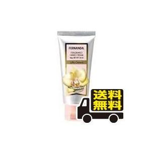 ■商品区分 化粧品  ■発売元 株式会社 FERNANDA JAPAN  ■広告文責 株式会社ププレ...