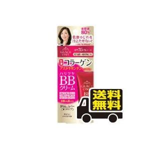 ☆メール便・送料無料☆グレイス ワン BBクリーム  02 自然〜健康的な肌色(50g)代引き不可(...