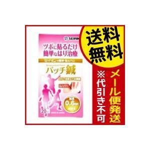 ☆メール便・送料無料 セイリンパッチ鍼0.6mm 20本入り  代引き不可 送料無料