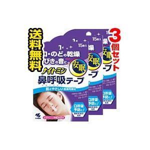 ●メール便・送料無料● ナイトミン 鼻呼吸テープ 15枚 3個セット いびき対策全部 小林製薬 代引き不可 送料無料 メール便|pupuhima