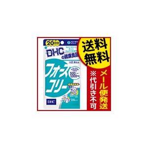 フォースコリー DHC 20日分(80粒)送料無料 メール便 dhc 代引き不可