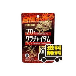 ☆メール便・送料無料☆ オリヒロ マカ・クラチャイダム 10...