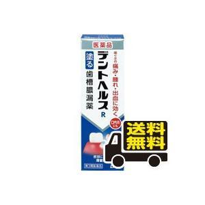 ☆メール便・送料無料☆  デントヘルスR 40g 【第3類医薬品】 代引き不可 送料無料 ゆうパケット