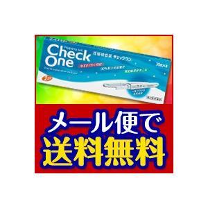 【第2類医薬品】チェックワン アラクス2回用 送料無料 メール便 妊娠検査薬 代引き不可 ポイント5倍 pupuhima