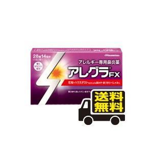 ☆メール便・送料無料☆  アレグラ FX 28錠入り 【第2類医薬品】 代引き不可 送料無料