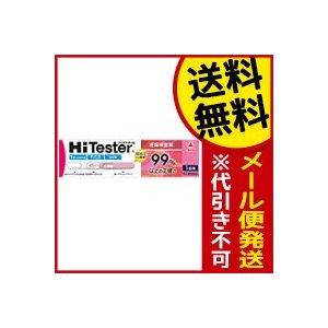 ☆メール便・送料無料☆ ハイテスターN1回用 【第2類医薬品...