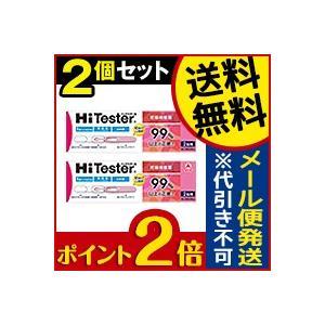 ●メール便・送料無料・ポイント2倍● ハイテスターN 2回用...