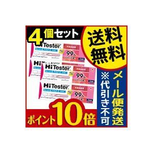 ●メール便・送料無料・ポイント10倍● ハイテスターN 2回...