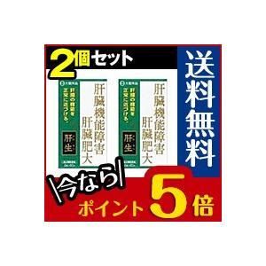 ■送料無料・ポイント5倍■  肝生(かんせい 60包入り×2個セット 【第2類医薬品】 送料無料 脂肪過多症