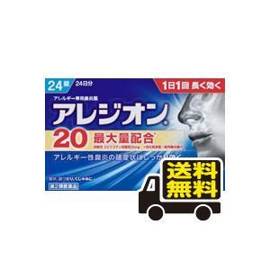 ■成分・分量 1錠(1日量)中 エピナスチン塩酸塩・・ 20mg   ■内容量 24錠入り    ■...