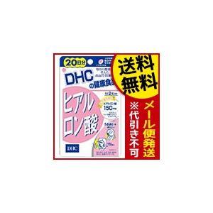 ヒアルロン酸 DHC 20日分(40粒)送料無料 メール便 dhc 代引き不可