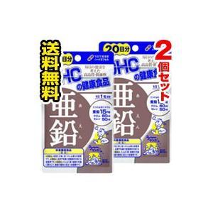 亜鉛 DHC 20日分(20粒)メール便  代引き不可 ≪ご...