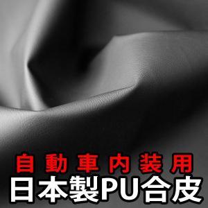 日本製の幅広ポリウレタン系合皮レザーのアウトレット品が、黒色、ブラック限定で格安・激安処分。自動車の...