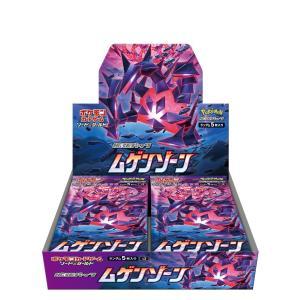 【予約商品】ポケモンカードゲーム ソード&シールド 拡張パック「ワールドダウン」 BOX|pur-peo