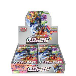 【予約商品】ポケモンカードゲーム ソード&シールド 強化拡張パック「伝説の鼓動」 BOX|pur-peo