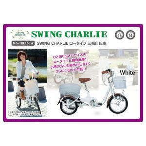 SWING CHARLIE ロータイプ三輪自転車 / 16インチ三輪自転車 ホワイト MG-TRE16SW-WH|puraiz
