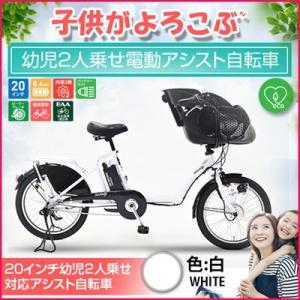 【メーカー直送!代引き不可】EISAN 幼児2人乗せ電動アシスト自転車 BENERO203 WH(色:白) 8.4Ahバッテリー + 専用充電器|puraiz