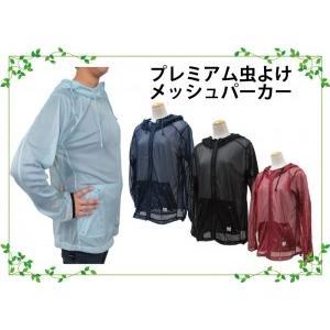 インセクトシールド プレミアム 虫よけ メッシュパーカー(男女兼用) ワインレッド M|puraiz