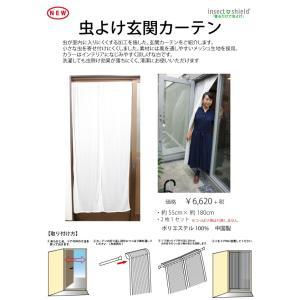 インセクトシールド 虫除け 玄関カーテン|puraiz