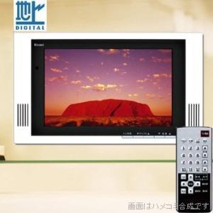 リンナイ 浴室テレビ Digital Series 12型 DS-1201HV|puraiz