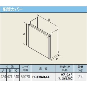 HCAWAD-4A|puraiz