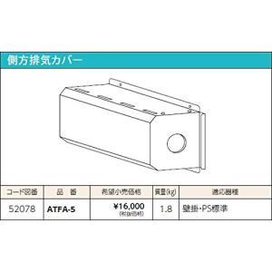 ATFA-5|puraiz