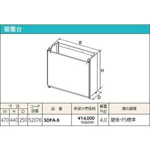 SDFA-5 600L|puraiz