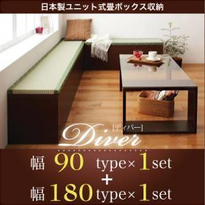 日本製ユニット式畳ボックス収納 Diver ディバー 幅90タイプ(1体)+幅180タイプ(1体)セット|purana25