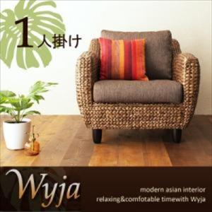 ソファ1人掛け (単品) ウォーターヒヤシンスシリーズ  Wyja ウィージャ|purana25