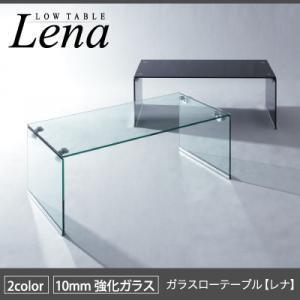 ガラスローテーブル Lena レナ|purana25
