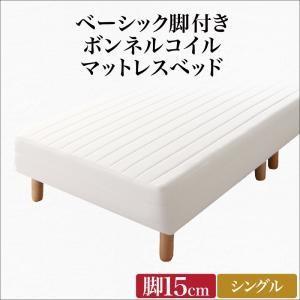 Bam_Bed ベッド/シングル 脚15cm ベーシック脚付きマットレスベッド ボンネルコイルマットレス|purana25
