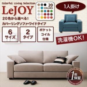 1人掛け (単品)  Colorful Living Selection LeJOY リジョイシリーズ:20色から選べる!カバーリングソファ・ワイドタイプ|purana25
