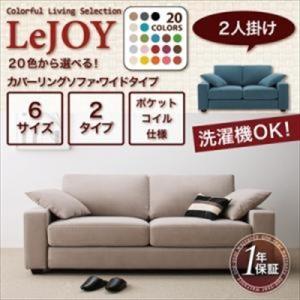 2人掛け (単品)  Colorful Living Selection LeJOY リジョイシリーズ:20色から選べる!カバーリングソファ・ワイドタイプ  2人掛け|purana25