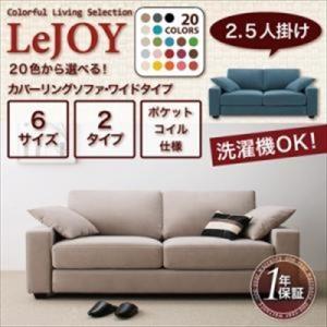 2.5人掛け (単品)  Colorful Living Selection LeJOY リジョイシリーズ:20色から選べる!カバーリングソファ・ワイドタイプ  2.5人掛け|purana25