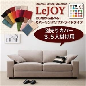 Colorful Living Selection LeJOY リジョイシリーズ:20色から選べる!カバーリングソファ・ワイドタイプ   別売りカバー 3.5人掛け|purana25