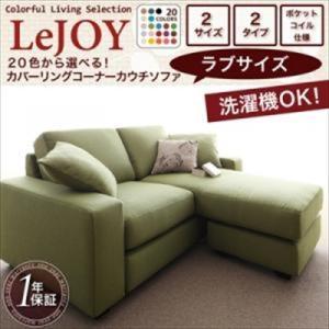 Colorful Living Selection LeJOY リジョイシリーズ:20色から選べる!カバーリングコーナーカウチソファ ラブサイズ|purana25
