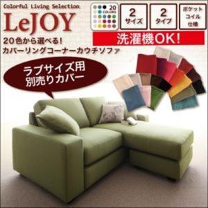 別売りカバーのみ/ラブサイズ Colorful Living Selection LeJOY リジョイシリーズ:20色から選べる!カバーリングコーナーカウチソファ専用カバー|purana25