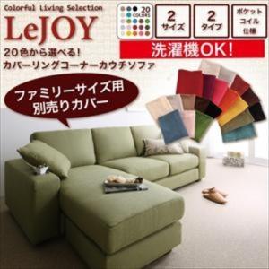 別売りカバーのみ/ファミリーサイズ Colorful Living Selection LeJOY リジョイシリーズ:20色から選べる!カバーリングコーナーカウチソファ専用カバー|purana25