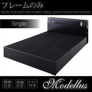 収納ベッド 照明付き/ベッドフレームのみ/シングル モダンライト・コンセント Modellus モデラス|purana25
