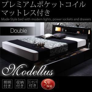 ベッド/ダブル 収納付き モダンライト・コンセント付き Modellus モデラス プレミアムポケットコイルマットレス付き purana25