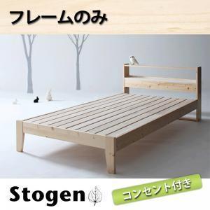 すのこベッド/シングル ベッドフレームのみ 北欧デザインコンセント付き Stogen ストーゲン|purana25