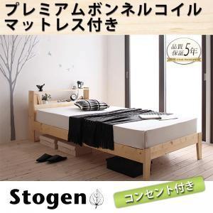 すのこベッド/シングル 北欧デザインコンセント付き Stogen ストーゲン プレミアムボンネルコイルマットレス付き|purana25