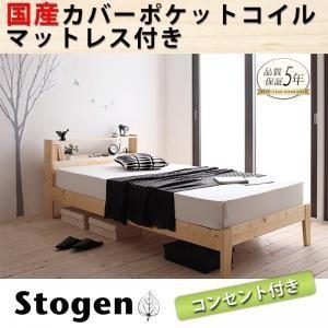 すのこベッド/シングル 北欧デザインコンセント付き Stogen ストーゲン 国産カバーポケットコイルマットレス付き|purana25