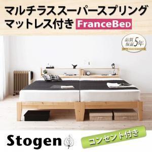 すのこベッド/シングル 北欧デザインコンセント付き Stogen ストーゲン マルチラススーパースプリングマットレス付き|purana25