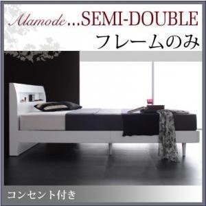 すのこベッド/セミダブル ベッドフレームのみ 棚・コンセント付きデザイン Alamode アラモード|purana25
